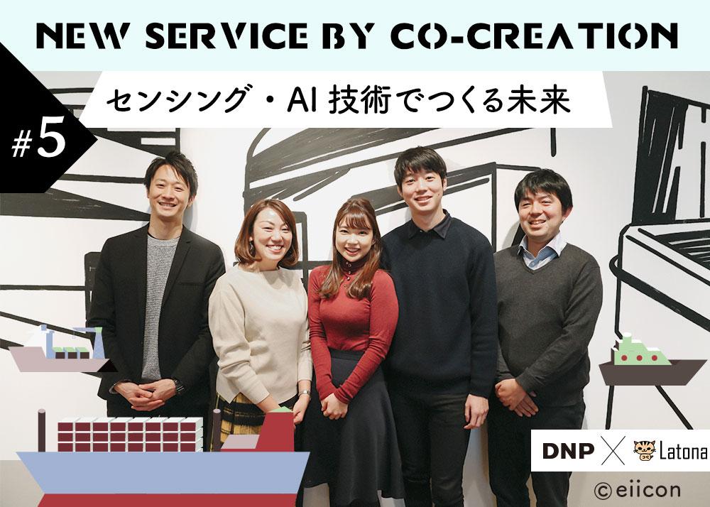 eiicon記事_DNP(内山まり)&Latona(大田和響子)