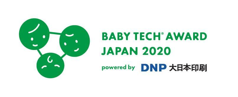 BabytechAwardJapan2020