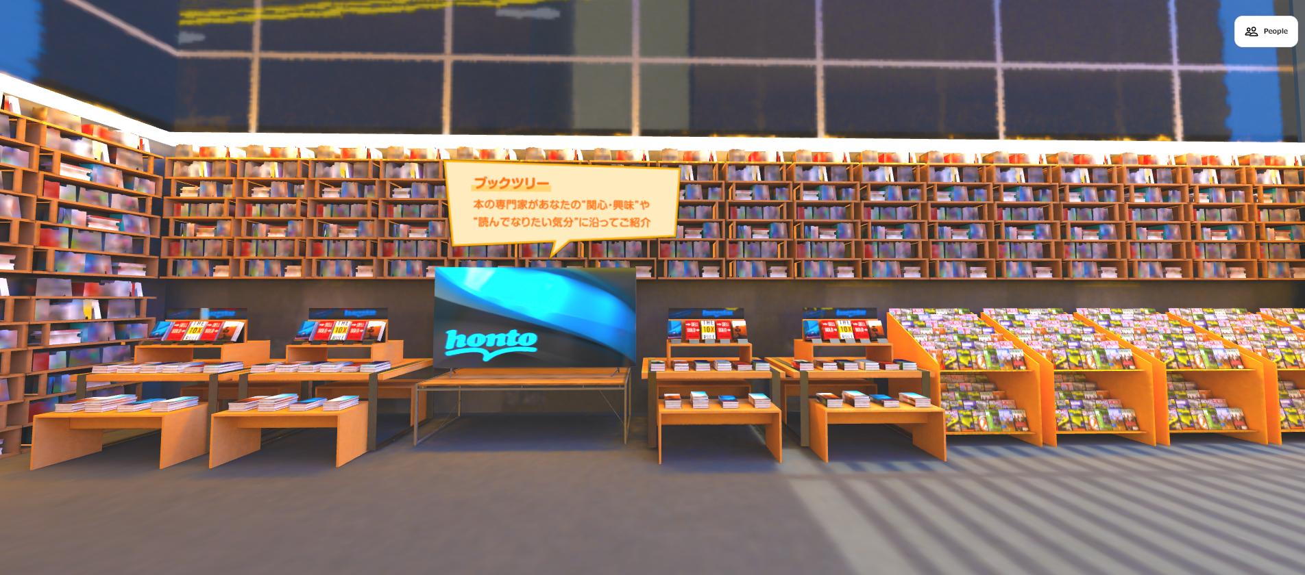 DNPのバーチャル書店