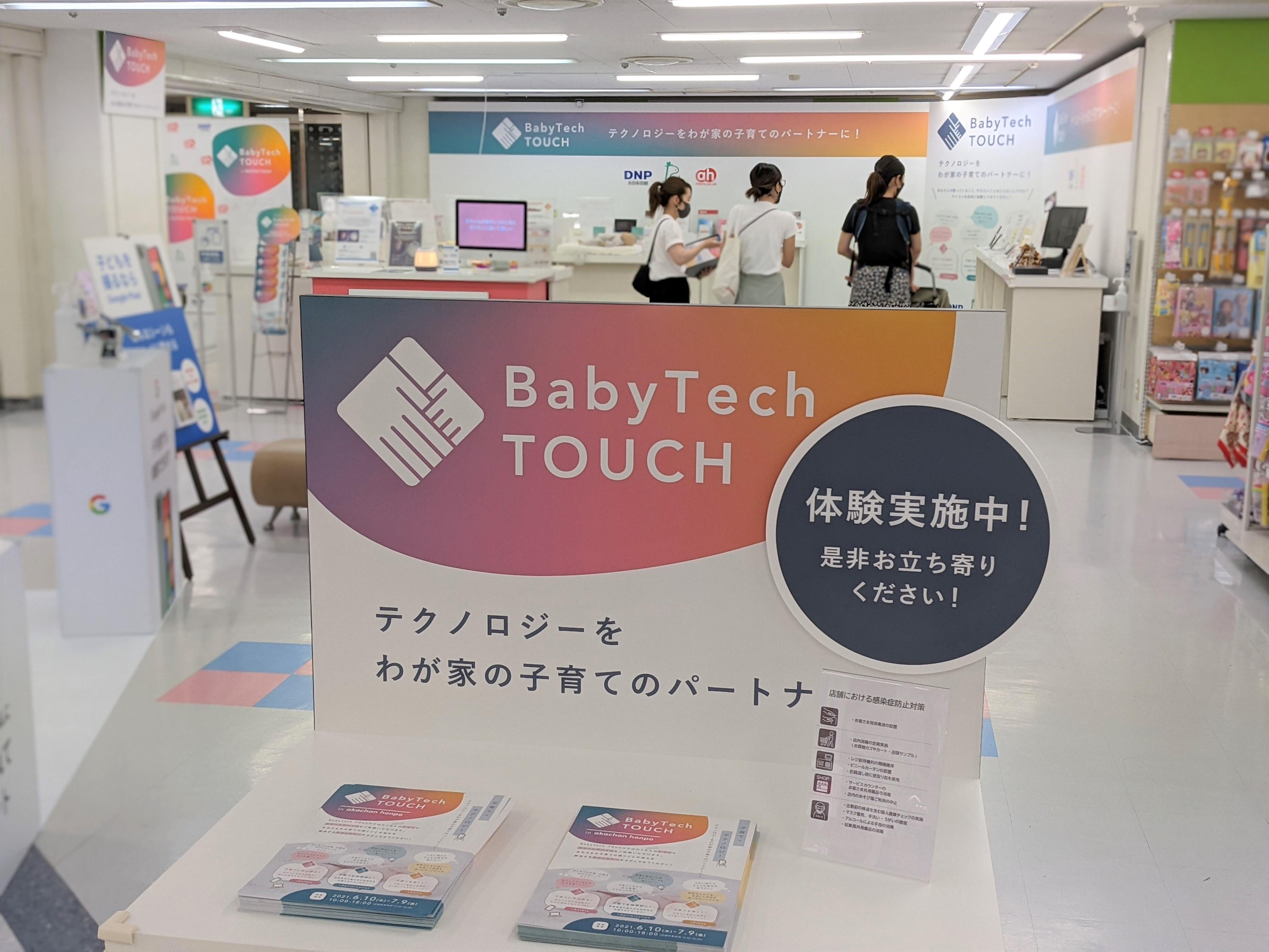 babytechtouch